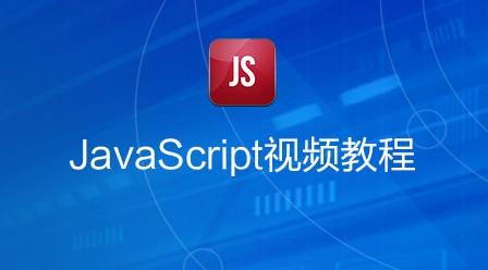 妙味课堂JavaScript视频教程
