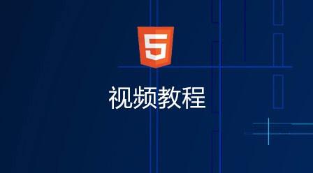 后盾网HTML5视频教程