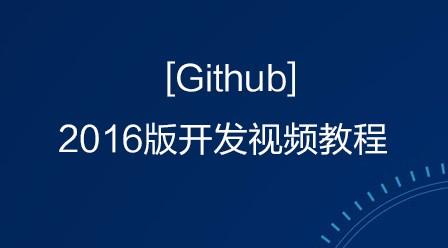 黑马云课堂2016版Github开发视频教程