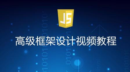 JavaScript高级框架设计视频教程