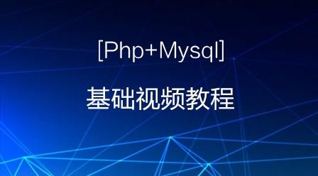 韩顺平 2016年 php+mysql基础视频教程