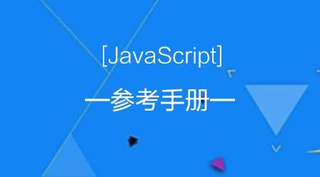JavaScript 参考手册