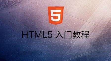 HTML5 自学入门教程