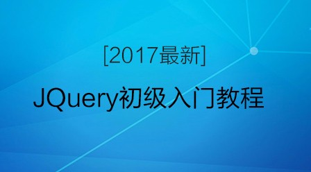 2017最新jQuery初级入门教程