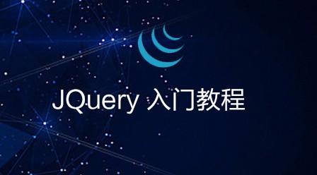 jQuery  入门教程