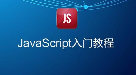 JavaScript 入门教程