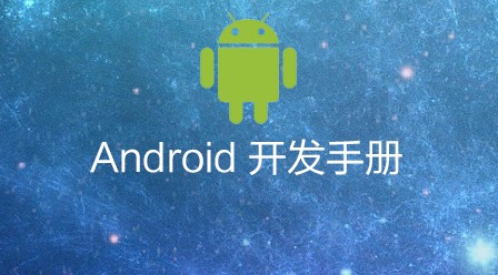 Android  开发手册