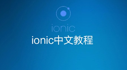 ionicchinese教程