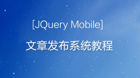 jQuery Mobile经典教程