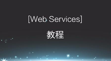 Web Services教程