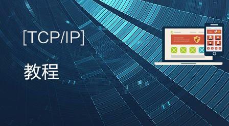 TCP/IP 教程