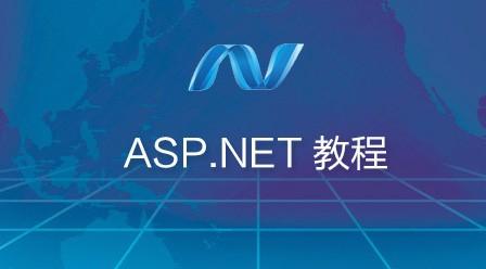 ASP.NET 教程