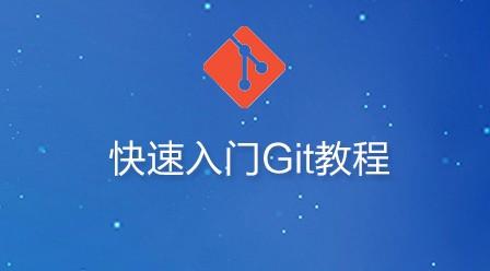 快速入门Git教程