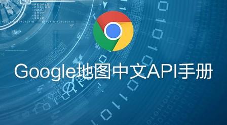 Google地图中文API手册