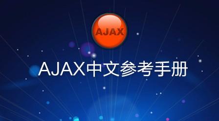 AJAX中文参考手册