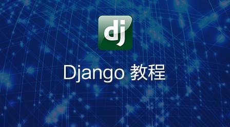 Django 教程