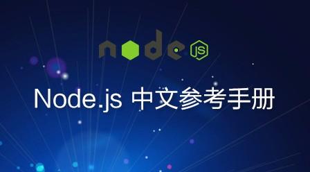Node.js 中文参考手册