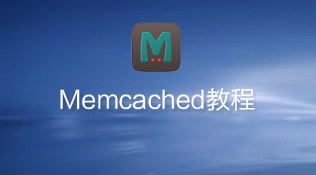 Memcached命令操作手册