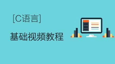 千锋C语言基础视频教程