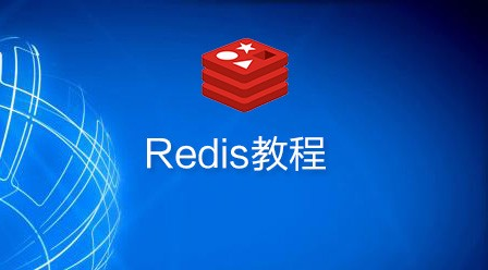 Redis命令操作中文手册
