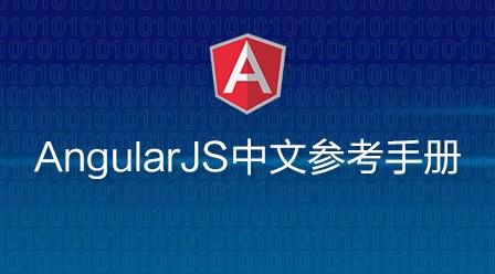 AngularJS中文參考手冊
