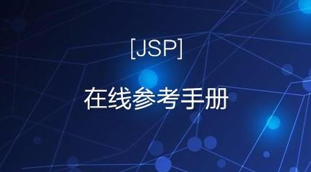 jsp在线参考手册
