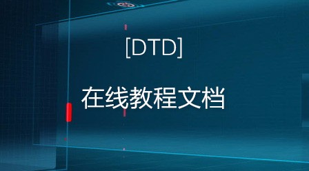 DTD 在线教程文档