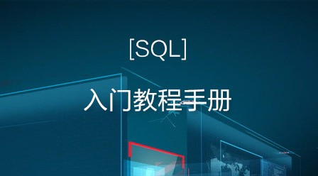 SQL入门教程手册