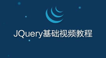 黑马云课堂jQuery基础视频教程