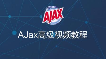 传智播客AJAX视频教程