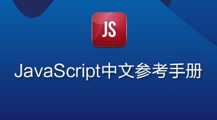 JavaScript中文参考手册