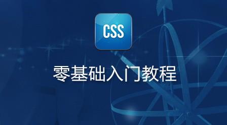 CSS 0基础入门教程