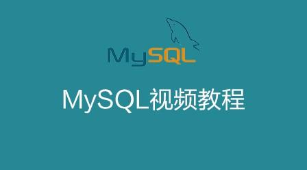 尚学堂MySQL视频教程