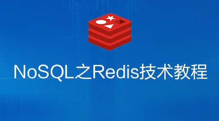 黑馬云課堂NoSQL之Redis技術視頻教程