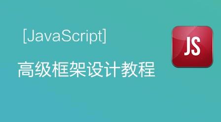 黑马云课堂JavaScript 高级框架设计视频教程