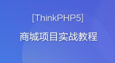 ThinkPHP5商城项目实战视频教程