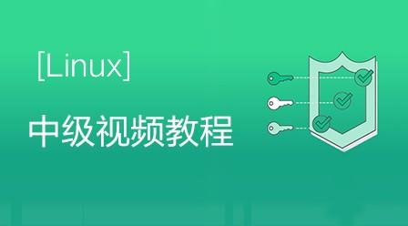 尚观Linux中级视频教程
