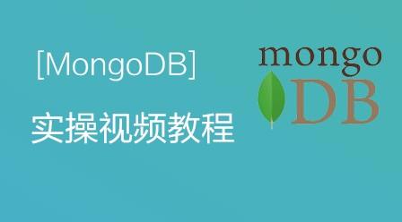黑马云课堂mongodb实操视频教程