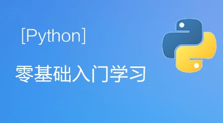 Python学习零基础入门(小甲鱼)