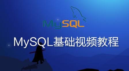韩顺平 2016年 最新MySQL基础视频教程