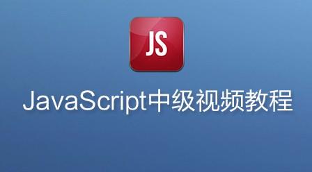 韩顺平 2016年 最新javascript中级视频教程