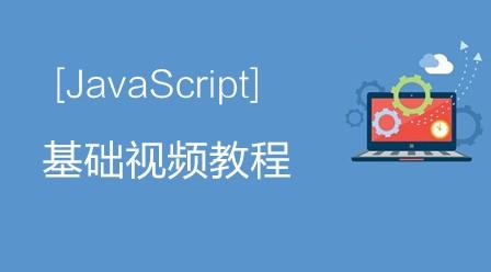 韩顺平 2016年 最新javascript 基础视频教程