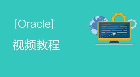 燕十八Oracle视频教程