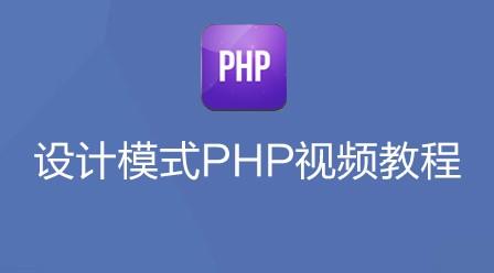 动力学院设计模式PHP视频教程