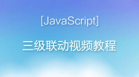 javascript三级联动视频教程