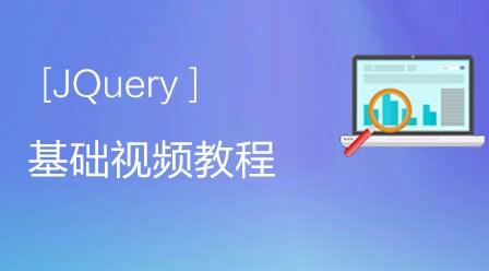 jquery 基础视频教程