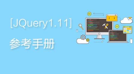 jQuery1.11参考手册