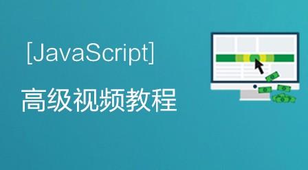 燕十八 Javascript高级视频教程
