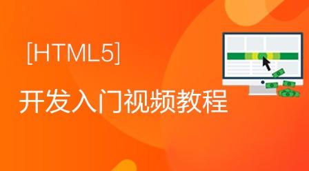 极客学院HTML5开发入门视频教程