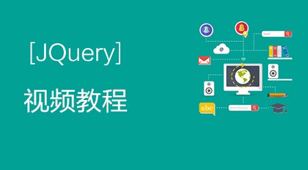 jQuery视频教程